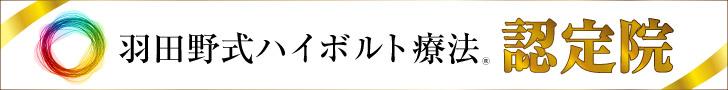 羽田野式ハイボルト療法認定院
