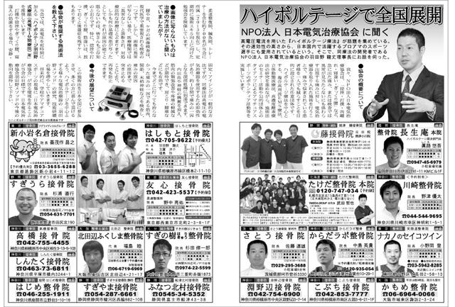 週刊新潮ハイボル