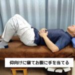 腹式呼吸仰向け姿勢