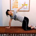 自律神経を整えよう Part2 ~胸椎回旋運動~